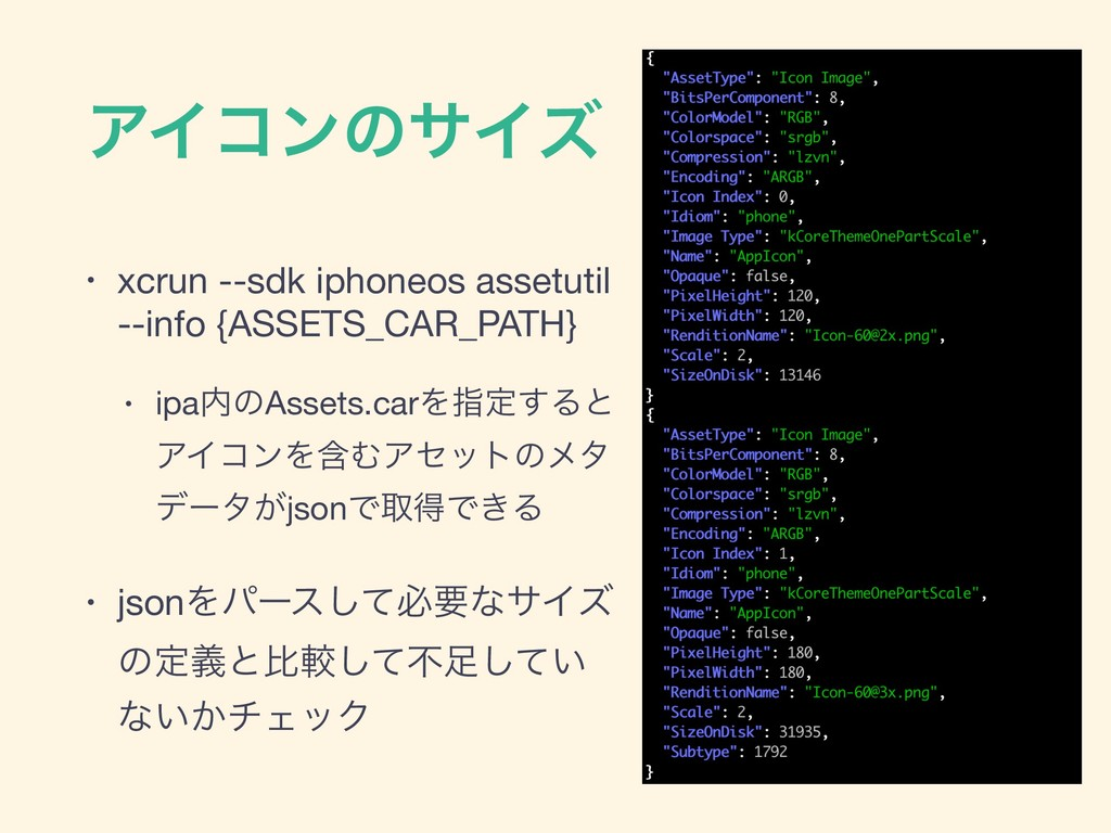 ΞΠίϯͷαΠζ • xcrun --sdk iphoneos assetutil --inf...