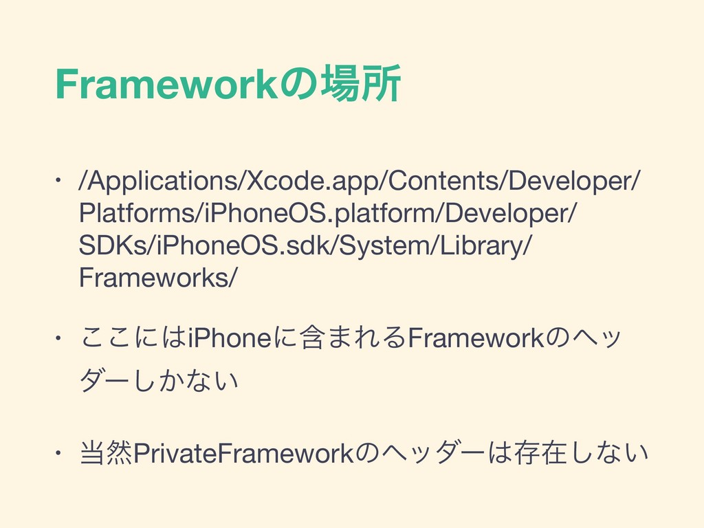 Frameworkͷ৔ॴ • /Applications/Xcode.app/Contents...