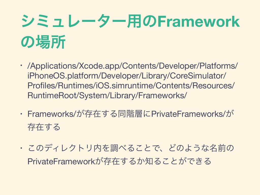 γϛϡϨʔλʔ༻ͷFramework ͷ৔ॴ • /Applications/Xcode.ap...