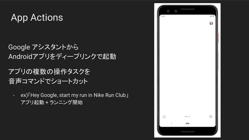 App Actions Google アシスタントから Androidアプリをディープリンクで...