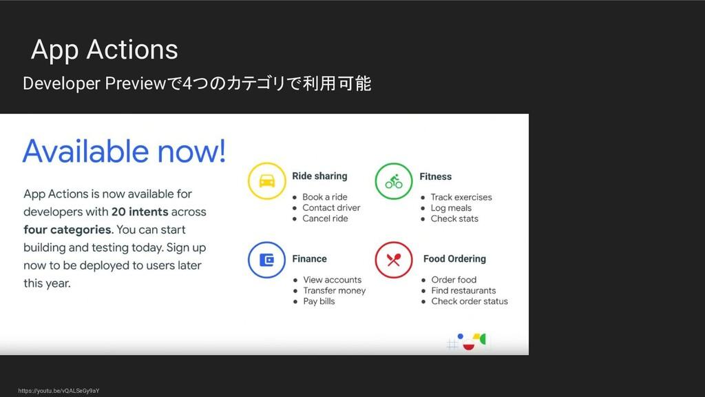 App Actions Developer Previewで4つのカテゴリで利用可能 http...