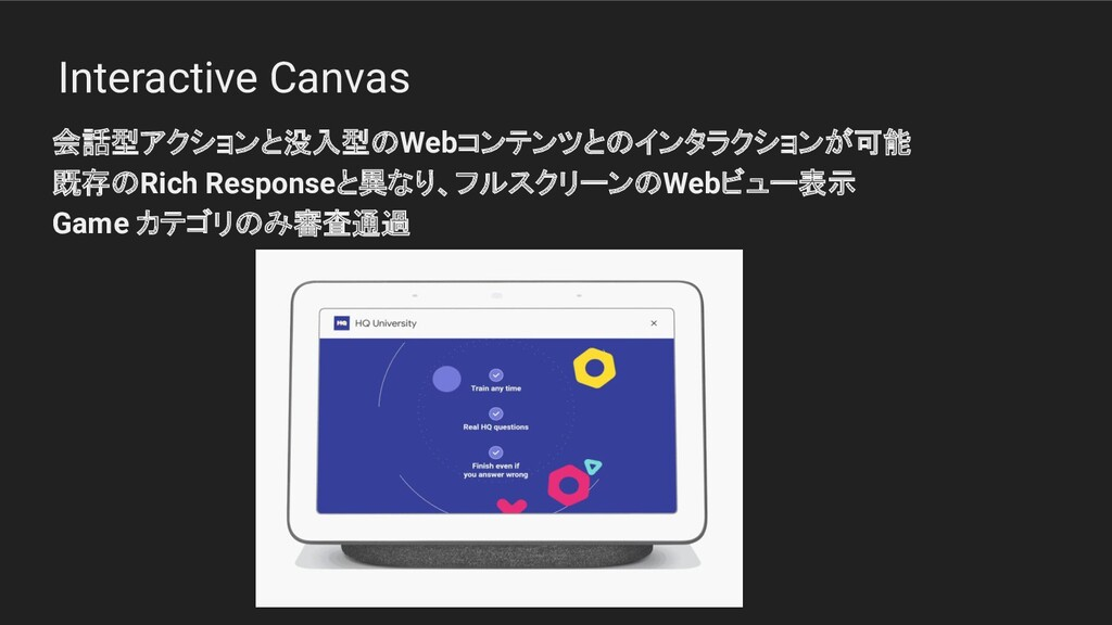 Interactive Canvas 会話型アクションと没入型のWebコンテンツとのインタラク...