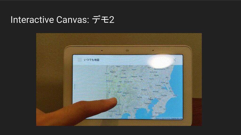 Interactive Canvas: デモ2