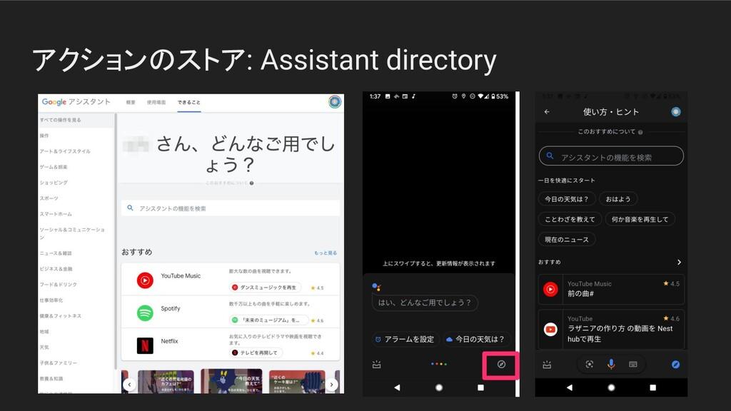 アクションのストア: Assistant directory
