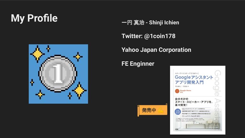My Profile 一円 真治 - Shinji Ichien Twitter: @1coin...