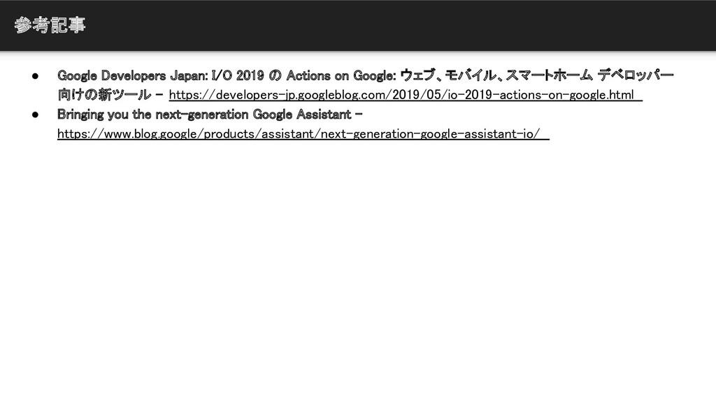参考記事 ● Google Developers Japan: I/O 2019 の Acti...