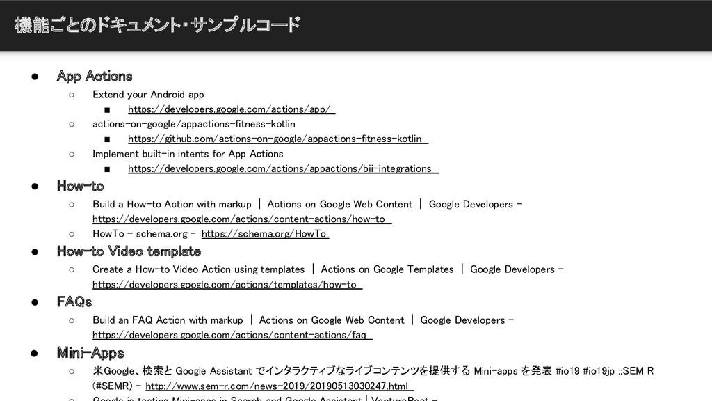 機能ごとのドキュメント・サンプルコード ● App Actions ○ Extend you...
