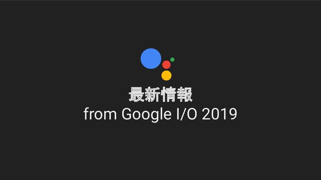最新情報 from Google I/O 2019