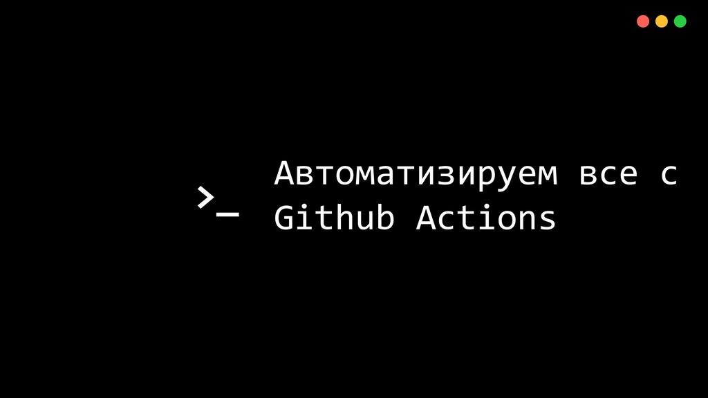 >_ X Автоматизируем все с Github Actions 2