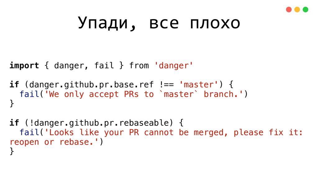Упади, все плохо import { danger, fail } from '...