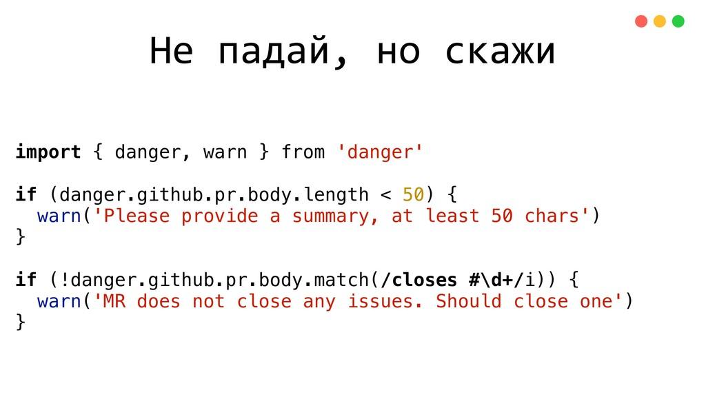 Не падай, но скажи import { danger, warn } from...