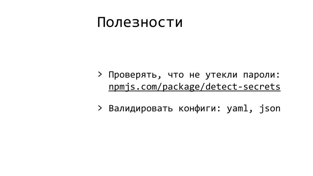 Полезности > Проверять, что не утекли пароли: n...
