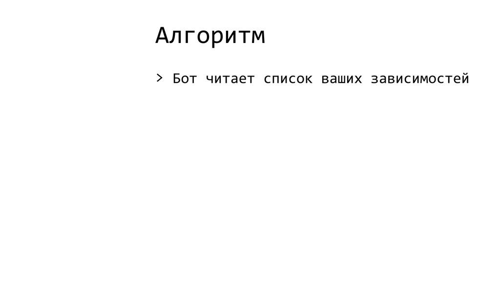 Алгоритм > Бот читает список ваших зависимостей