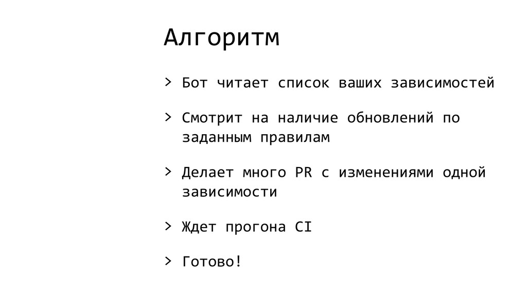 Алгоритм > Бот читает список ваших зависимостей...