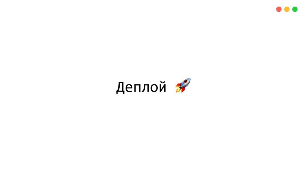 Деплой