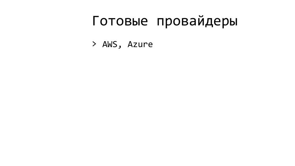 Готовые провайдеры > AWS, Azure