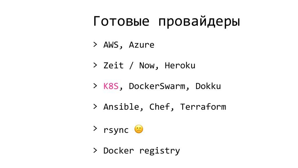 Готовые провайдеры > AWS, Azure > Zeit / Now, H...