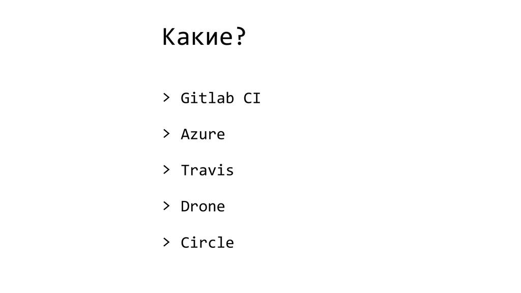 Какие? > Gitlab CI > Azure > Travis > Drone > C...
