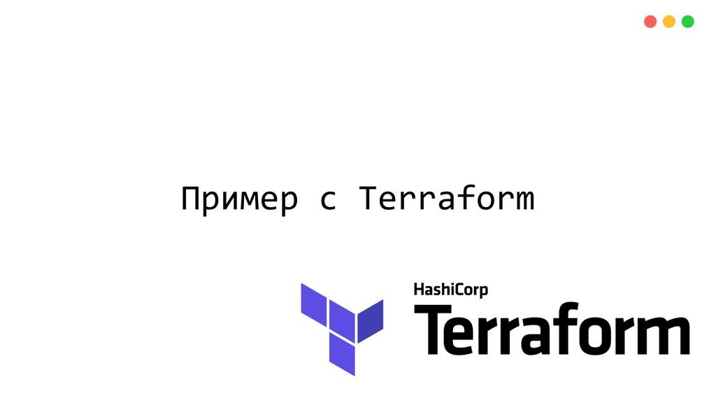 Пример с Terraform