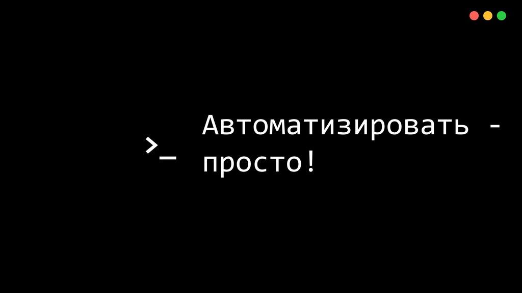 >_ X Автоматизировать - просто!