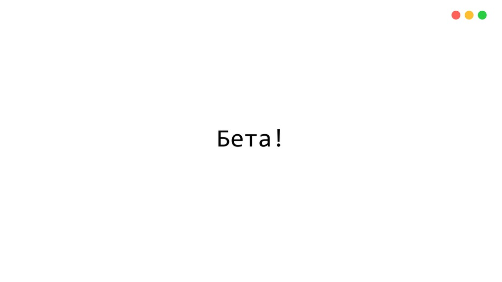 Бета!