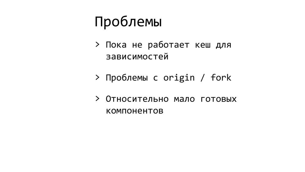 Проблемы > Пока не работает кеш для зависимосте...