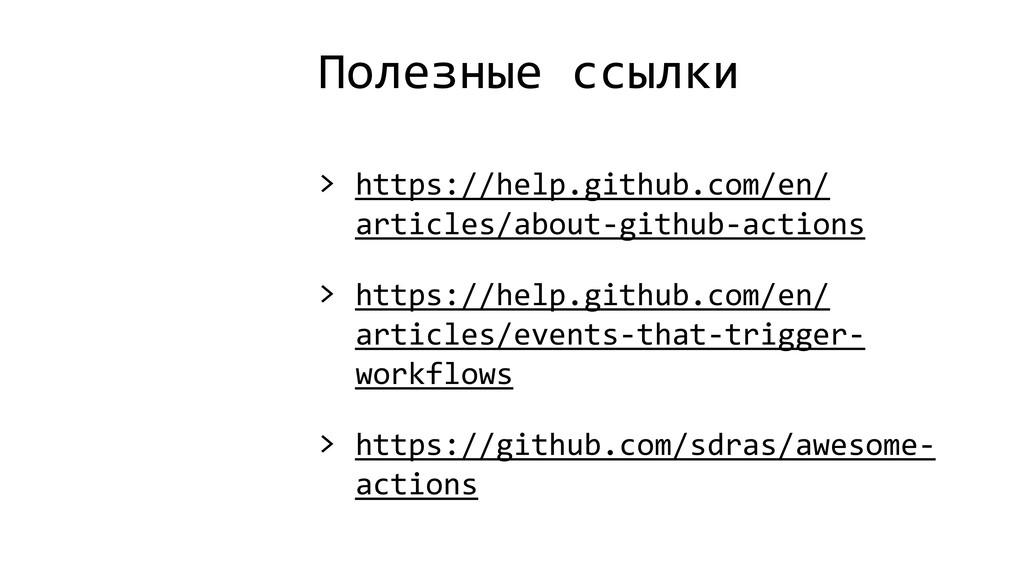 Полезные ссылки > https://help.github.com/en/ a...