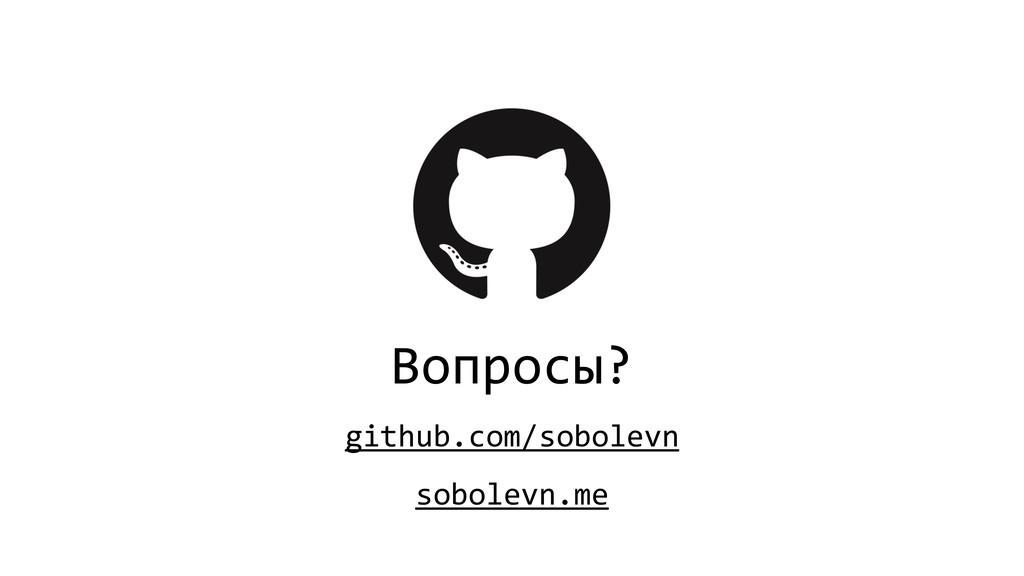 Вопросы? github.com/sobolevn sobolevn.me
