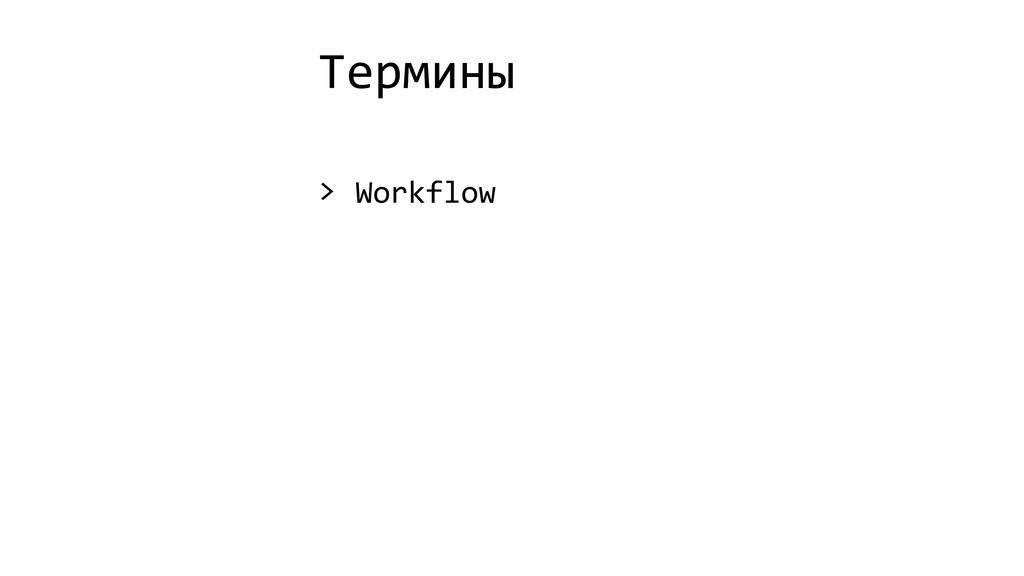 Термины > Workflow