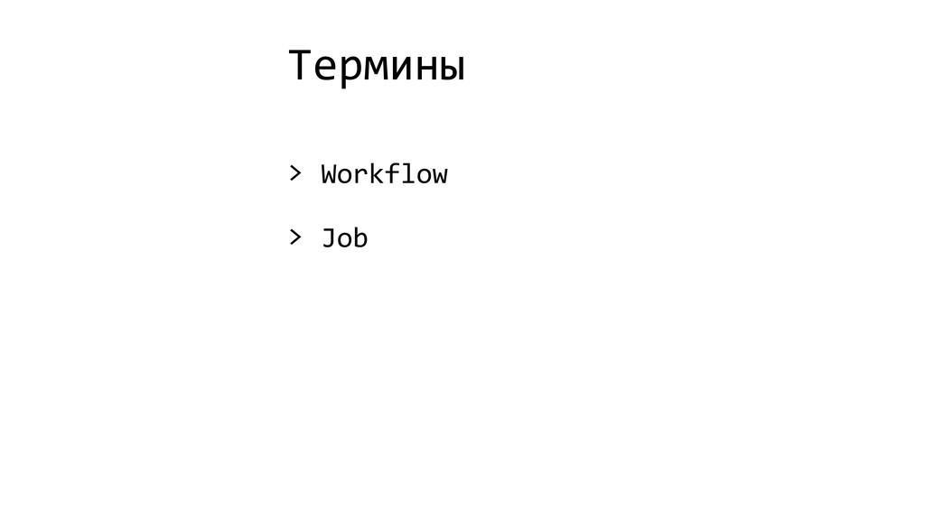 Термины > Workflow > Job