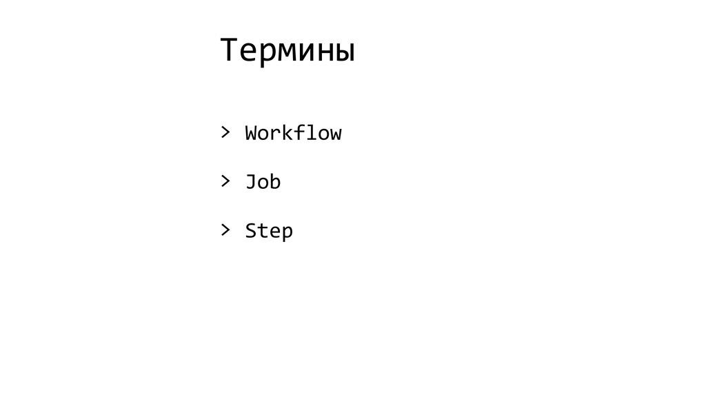 Термины > Workflow > Job > Step