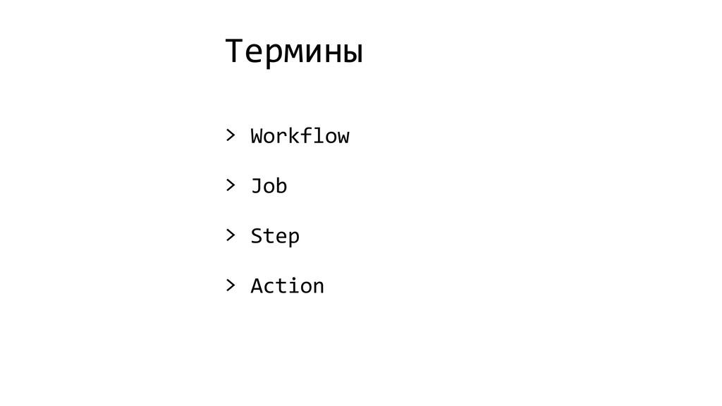 Термины > Workflow > Job > Step > Action