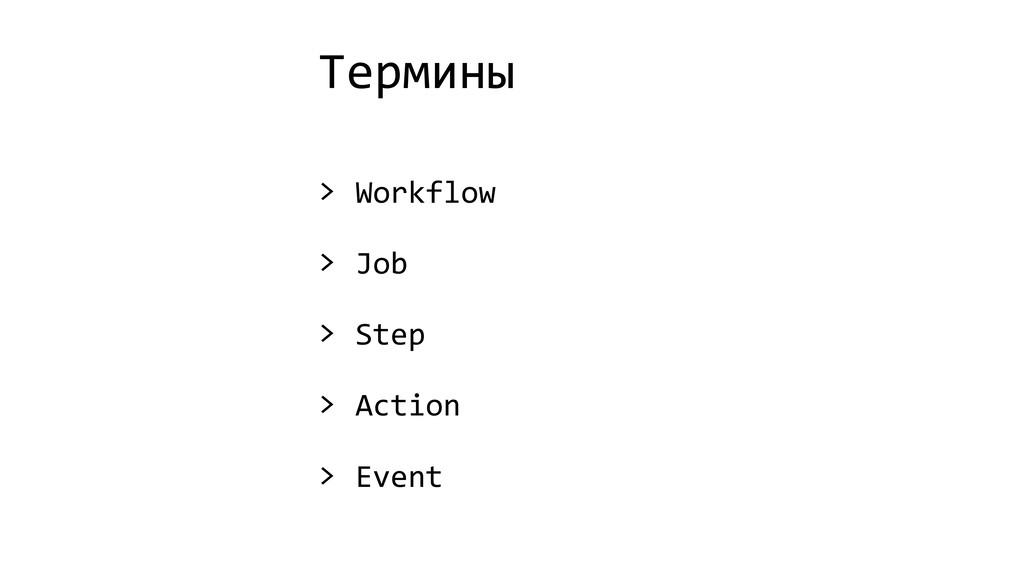 Термины > Workflow > Job > Step > Action > Event