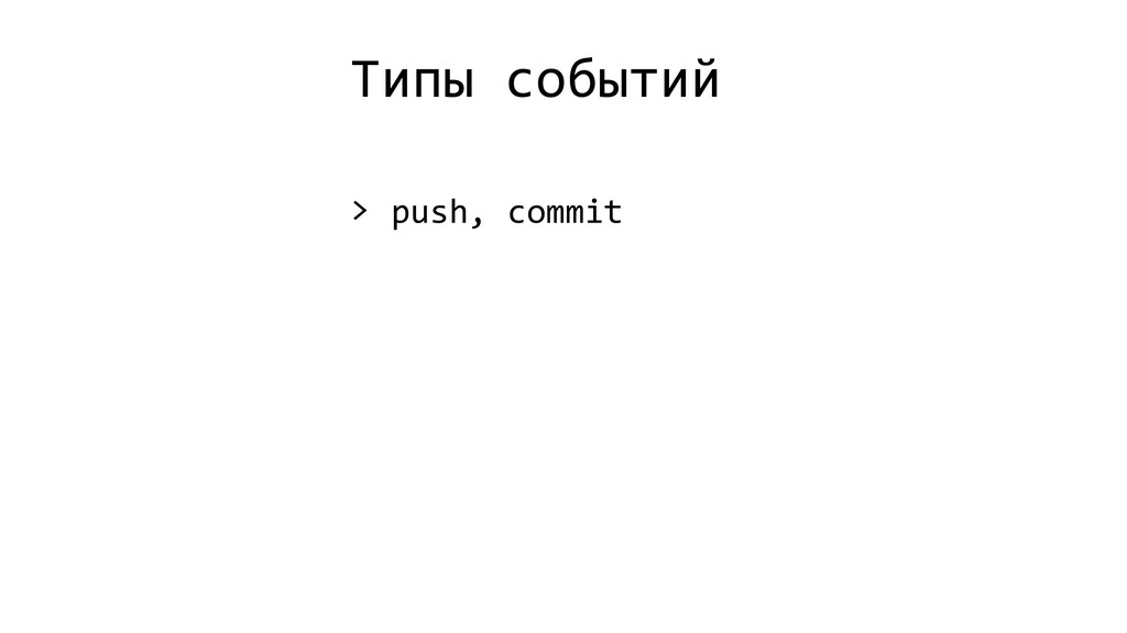 Типы событий > push, commit