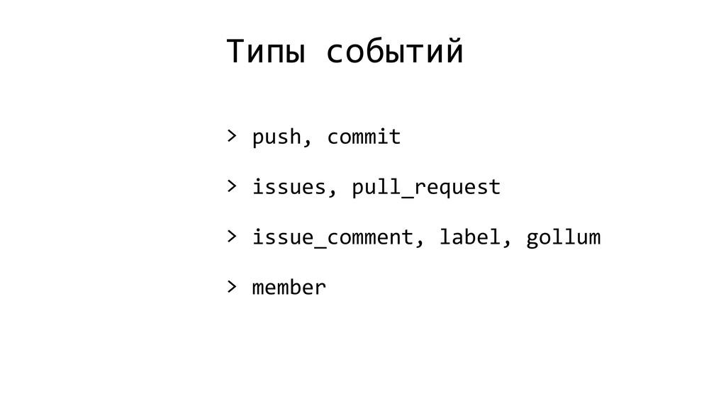 Типы событий > push, commit > issues, pull_requ...