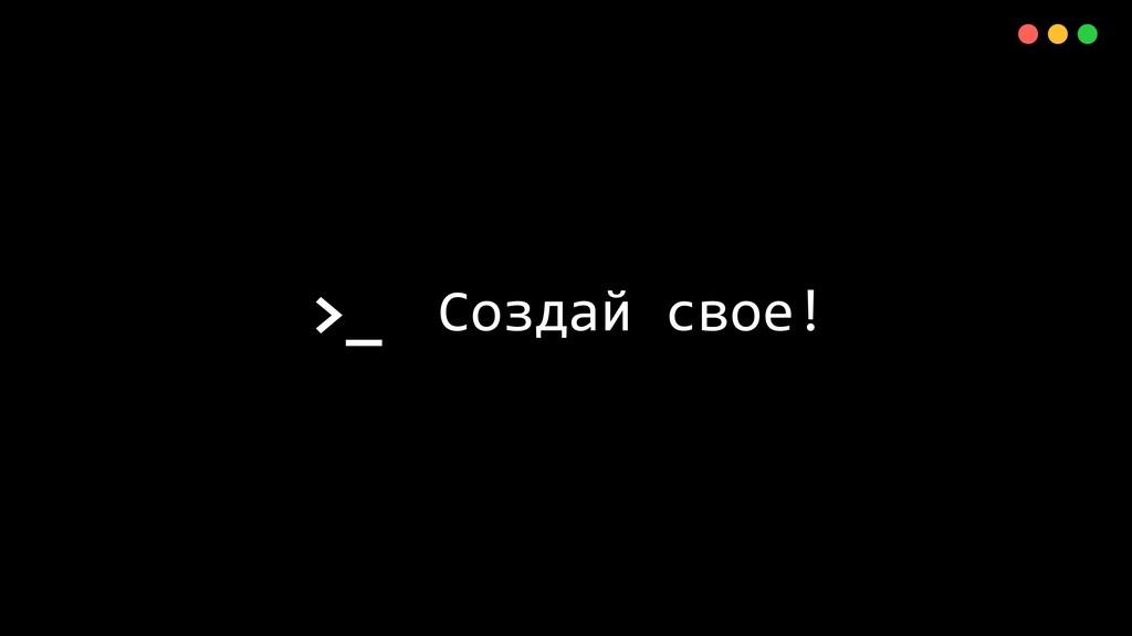 >_ X Создай свое! 44