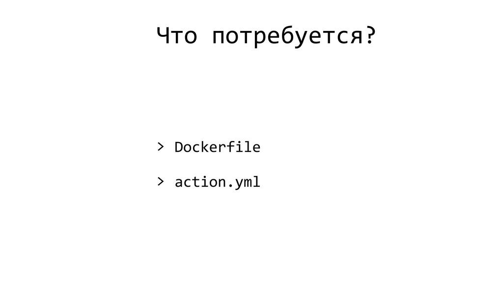 Что потребуется? > Dockerfile > action.yml