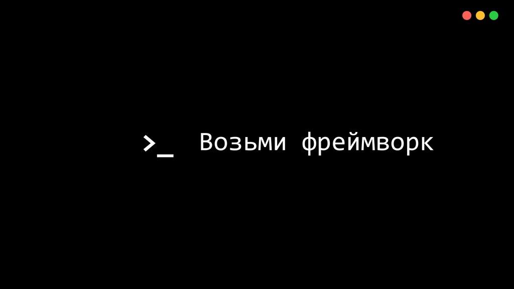 >_ X Возьми фреймворк 66