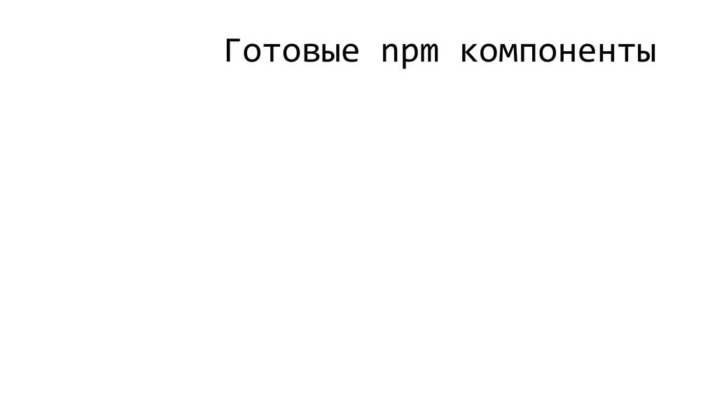 Готовые npm компоненты