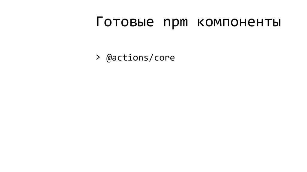 Готовые npm компоненты > @actions/core