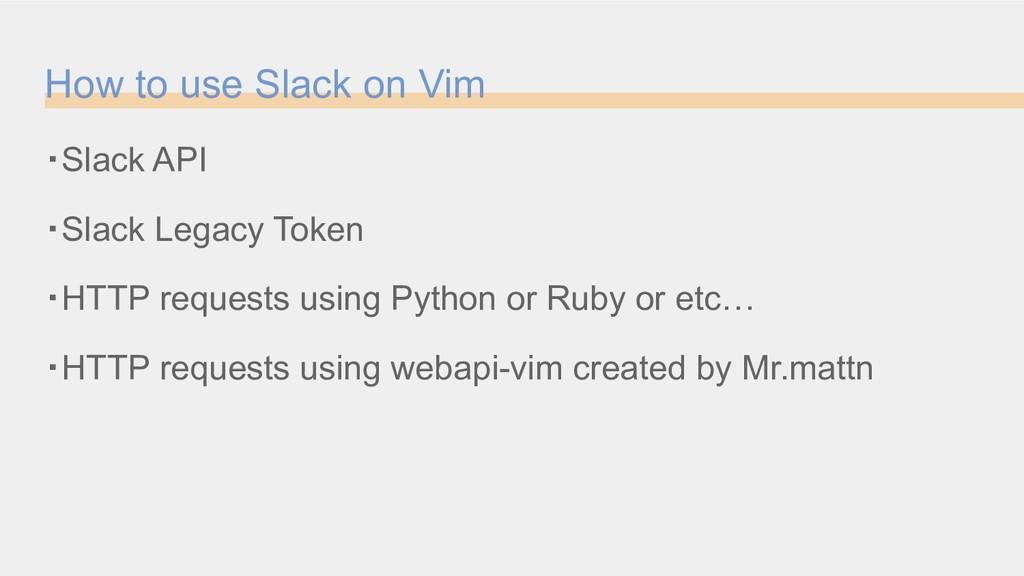 How to use Slack on Vim ・Slack API ・Slack Legac...