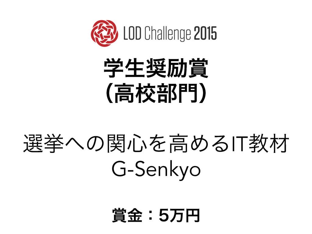 ֶੜྭ ʢߴߍ෦ʣ  બڍͷؔ৺ΛߴΊΔITڭࡐ G-Senkyo ۚɿສԁ