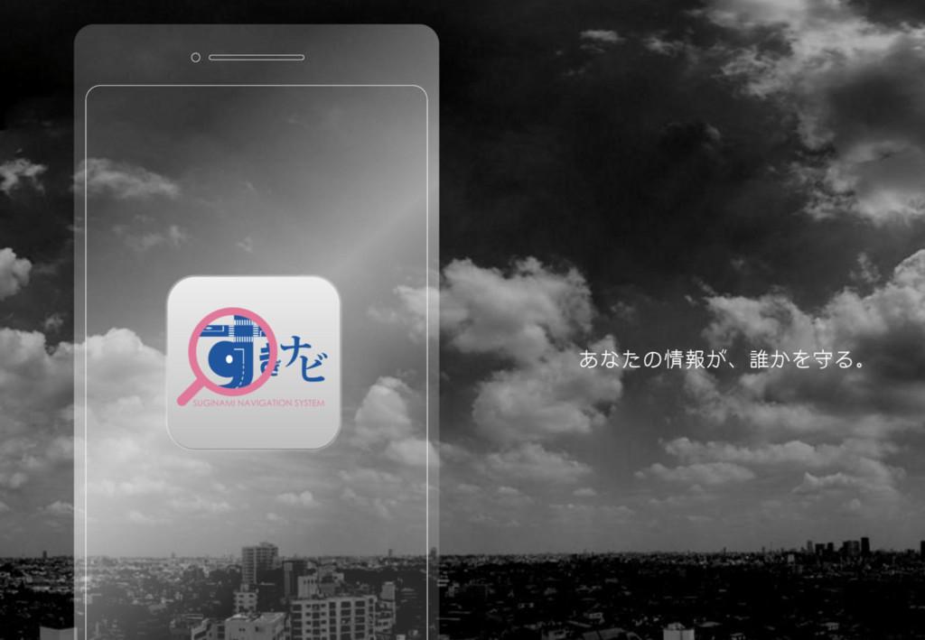 Copyright 2016 Suginami City