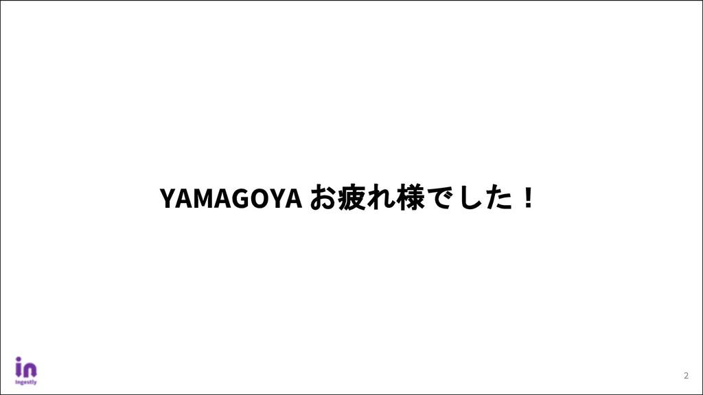 2 YAMAGOYA お疲れ様でした!