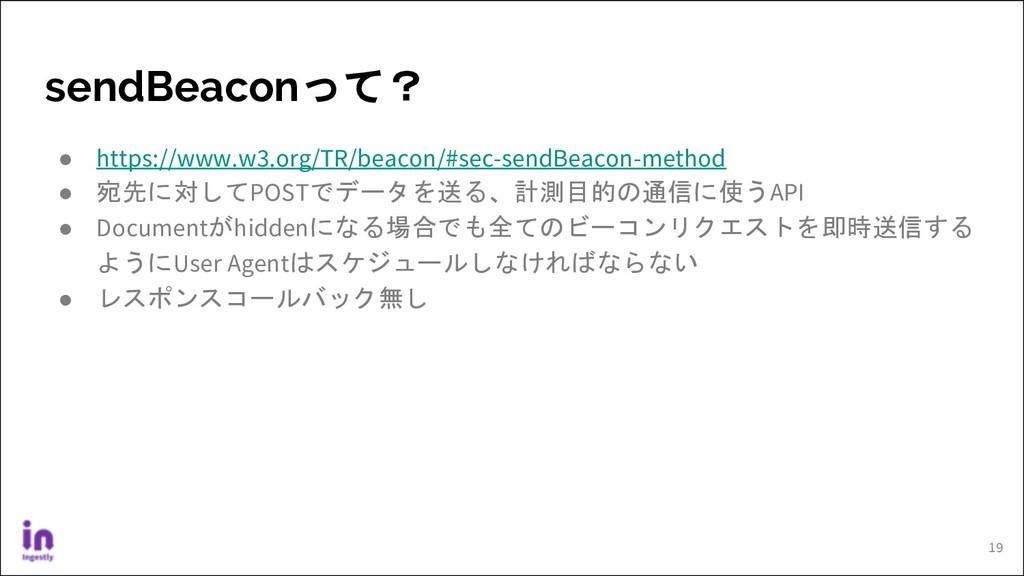 sendBeaconって? ● https://www.w3.org/TR/beacon/#s...