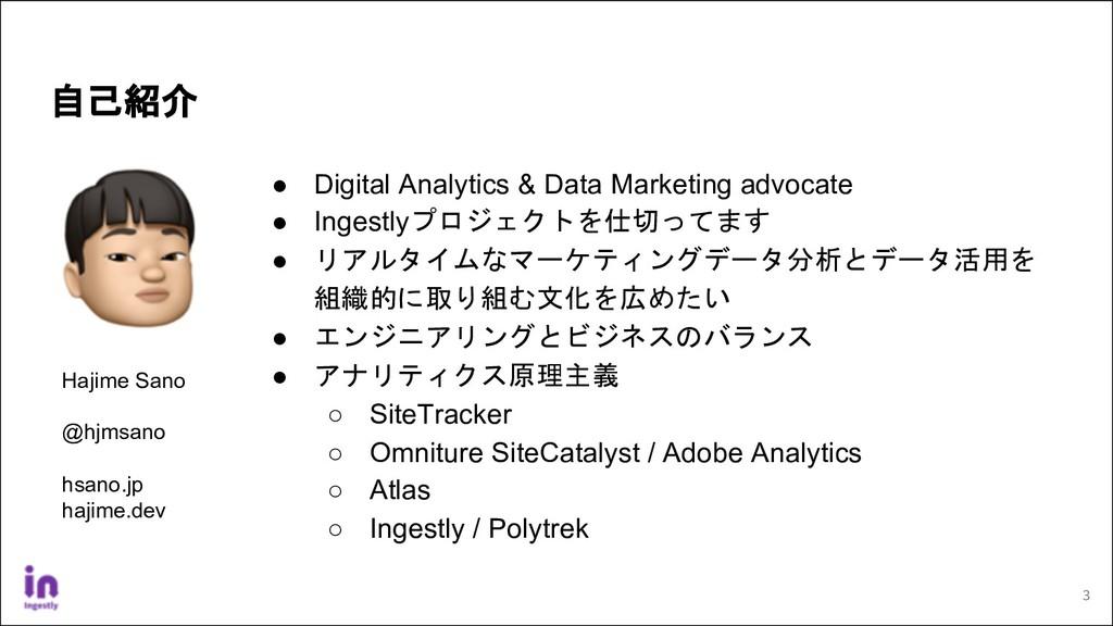 3 自己紹介 ● Digital Analytics & Data Marketing adv...