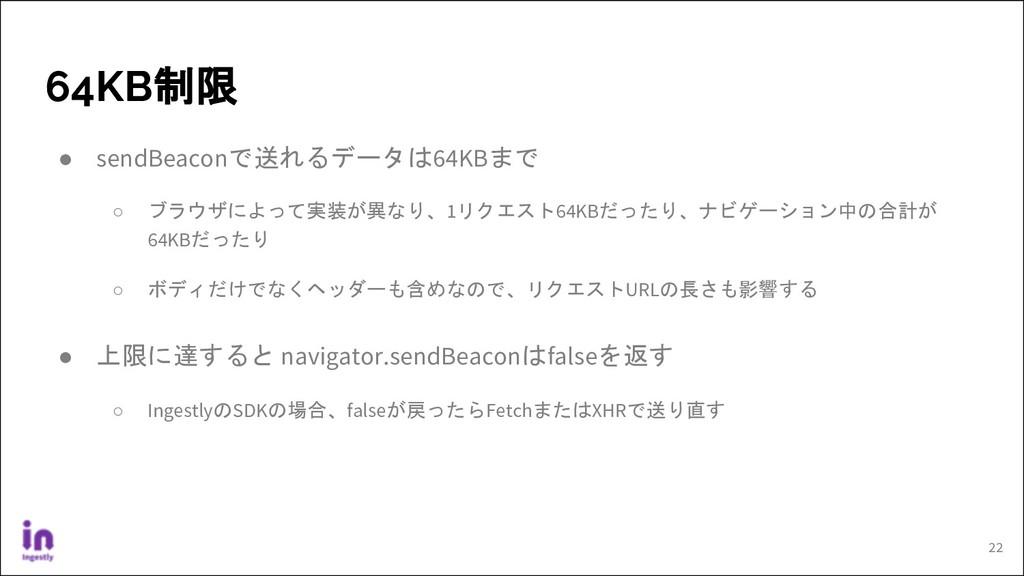 64KB制限 ● sendBeaconで送れるデータは64KBまで ○ ブラウザによって実装が...