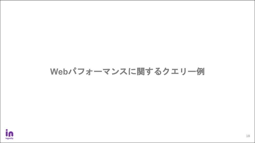 10 Webパフォーマンスに関するクエリー例