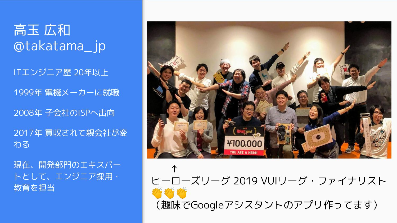 高玉 広和 @takatama_jp エンジニア歴 21年 1999年 電機メーカーに就職 2...