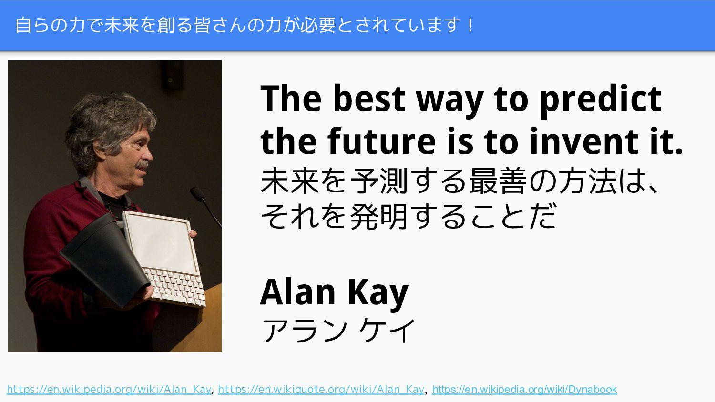 自らの力で未来を創る皆さんの力が必要とされています! The best way to pred...